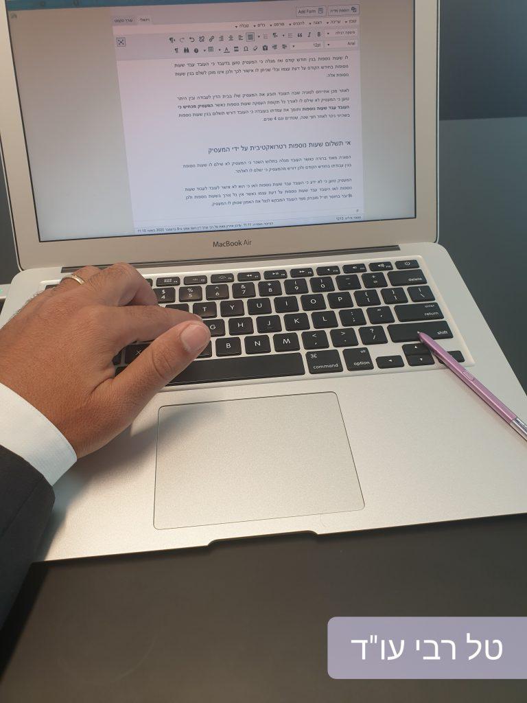 עורך דין טל רבי כותב בפורום בנושא שבו המעסיק לא מוכן לשלם שעות נוספות פיצוי כספי לעובד